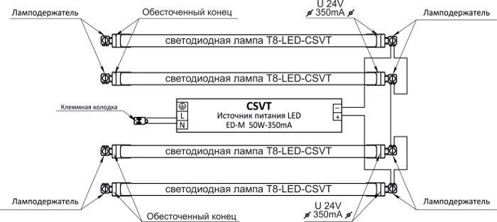 Светильник лво 4х18 схема подключения